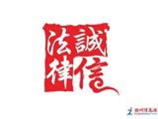 青岛中联法律事务有限公司