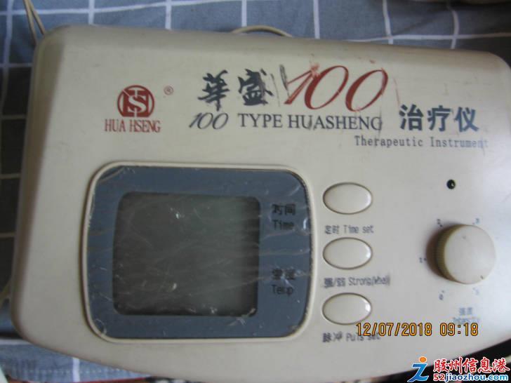 300元/华盛100治疗仪