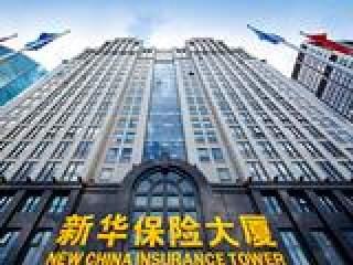 新华人寿保险股份胶州支公司