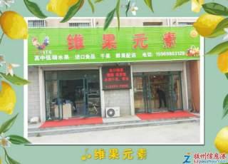 网点房/70平米/精品水果干果店转让(转让含店内产品,含与不含价格面议)