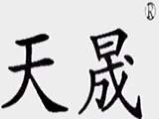 青岛天晟防水建材