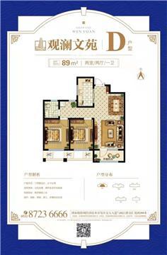 2室/87.6�f/88.96平米/上合示范�^套二房